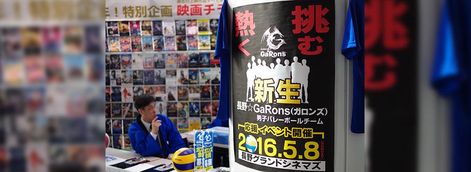 長野☆GaRons